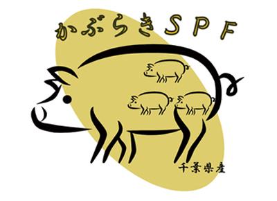 かぶらきSPF豚