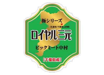 ロイヤル三元