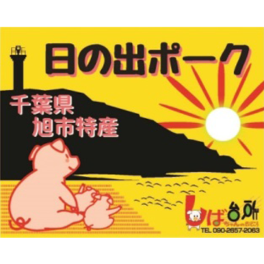 千葉県旭市特産 日の出ポーク