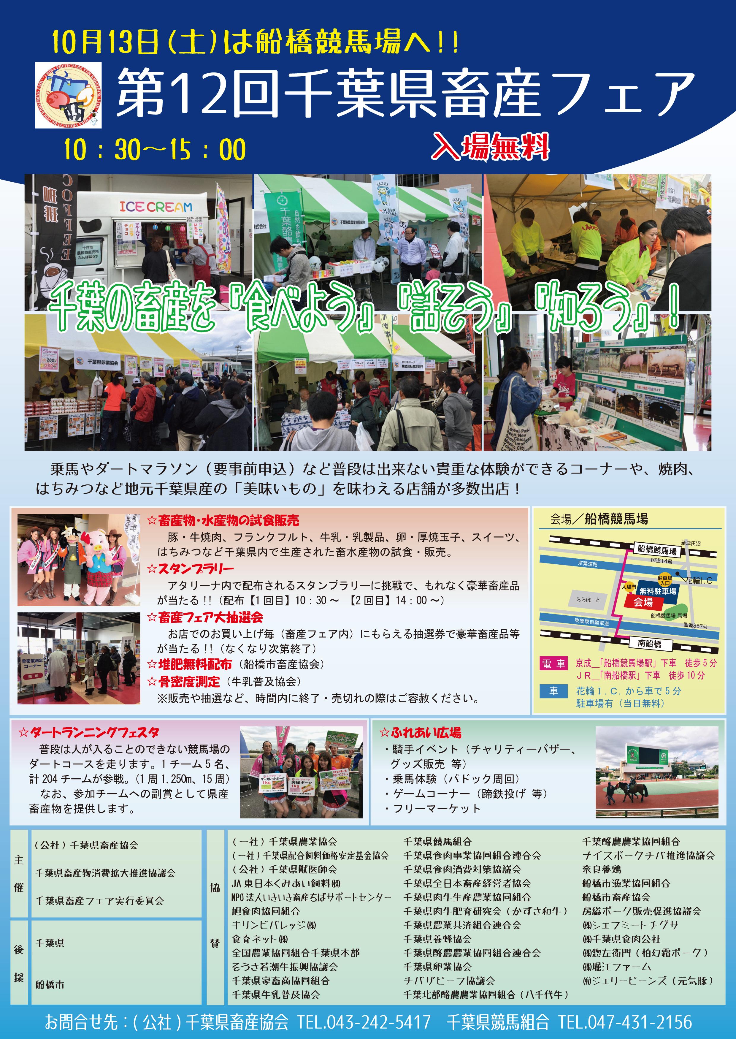 「第12回千葉県畜産フェア」が開催!